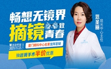 华厦眼科医院集团宁德眼科医院暑期近视手术福利活动